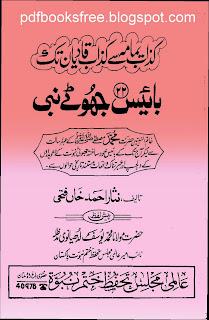 Free download 22 Jhootay Nabi By Maulana Muhammad Yousuf Ludhianvi pdf