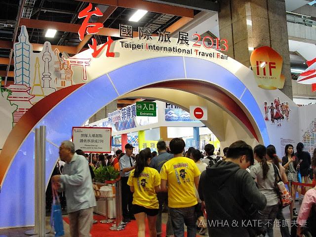 【公民記者活動】第21屆2013台北國際旅展圓滿落幕~
