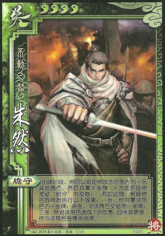 Zhu Ran 3