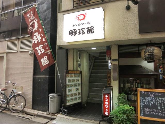 とんかつの店 豚珍館「とんちんかん」@西新宿