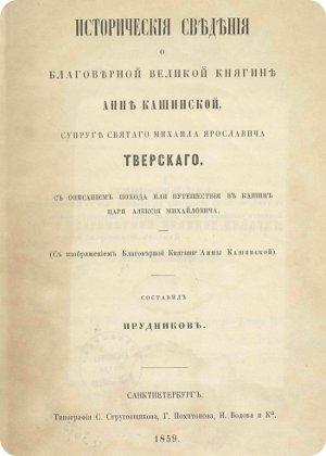 скачать книгу Исторические сведения о благоверной княгине Анне Кашинской