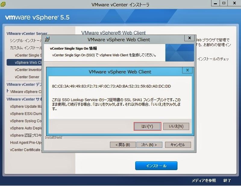 vSphere Web Clientのクライアント統合プラグイン …