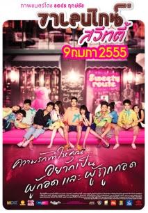 Bangkok Sweety - Bangkok ngọt ngào