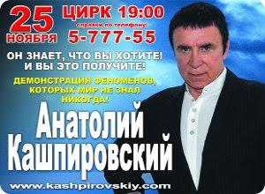 Анатолий Кашпировский в Твери