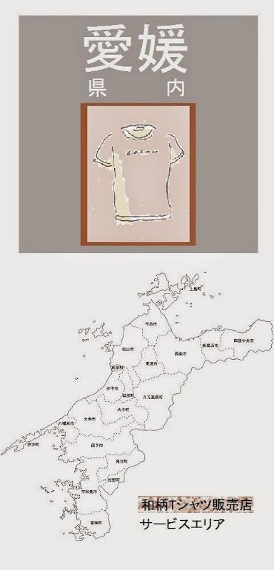 愛媛県内の和柄Tシャツ販売店情報・記事概要の画像