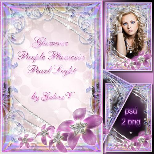 Гламурная рамка - Пурпурная глюмерия, блеск жемчуга