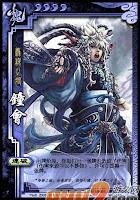 Zhong Hui 4
