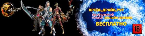 MMORPG Седьмой элемент (Seven souls)