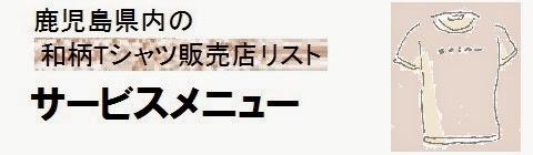 鹿児島県内の和柄Tシャツ販売店情報・サービスメニューの画像