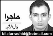 Bilal-ur-Rasheed Column - 23rd May 2014