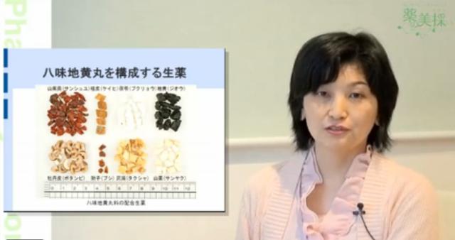 女性のための漢方講座で八味地黄丸を構成する生薬について解説している講師、小池 雅美先生の画像