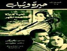 فيلم حيرة وشباب