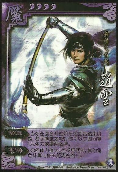 Zhao Yun 12