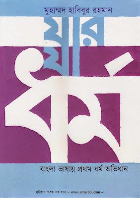 Jar Ja Dharma - Muhammad Habibur Rahman