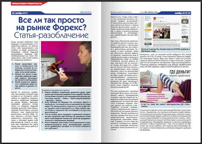 журнал фінансовий консультант