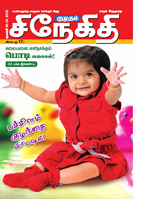 Read Kumudam Snehithi Issue Dated 16-01-2013 online for FREE