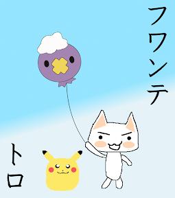 彷照《ネコに風船》封面所畫的圖,有井上トロ、ピカチュウ、フワンテ等角色