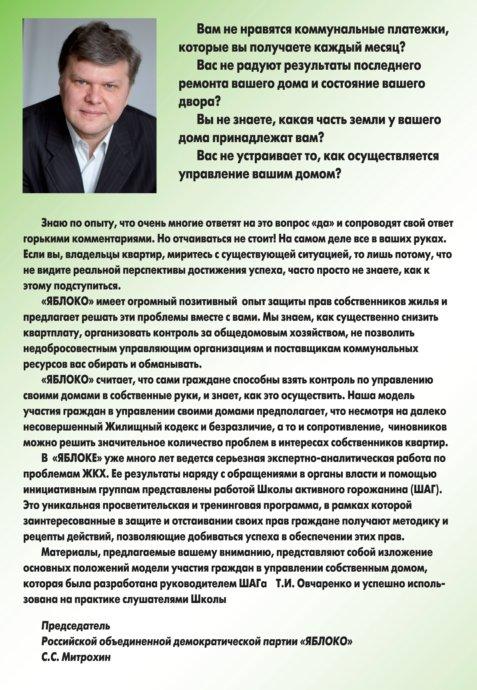 Обращение С.С. Митрохина