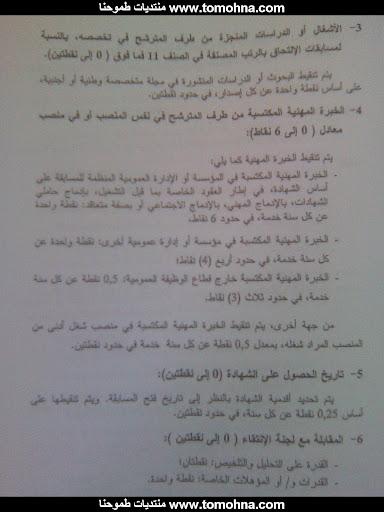 قانون التوظيف على اساس الشهادة 07