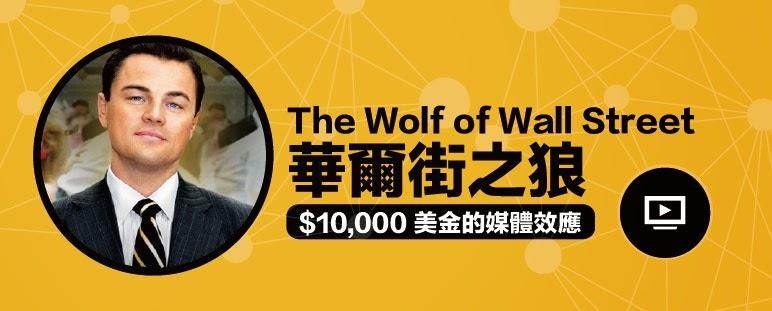 創意行銷策略案例 | 華爾街之狼 The Wolf of Wall Street