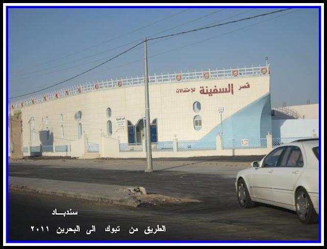 البحرين سندبـاد IMG_1739.JPG