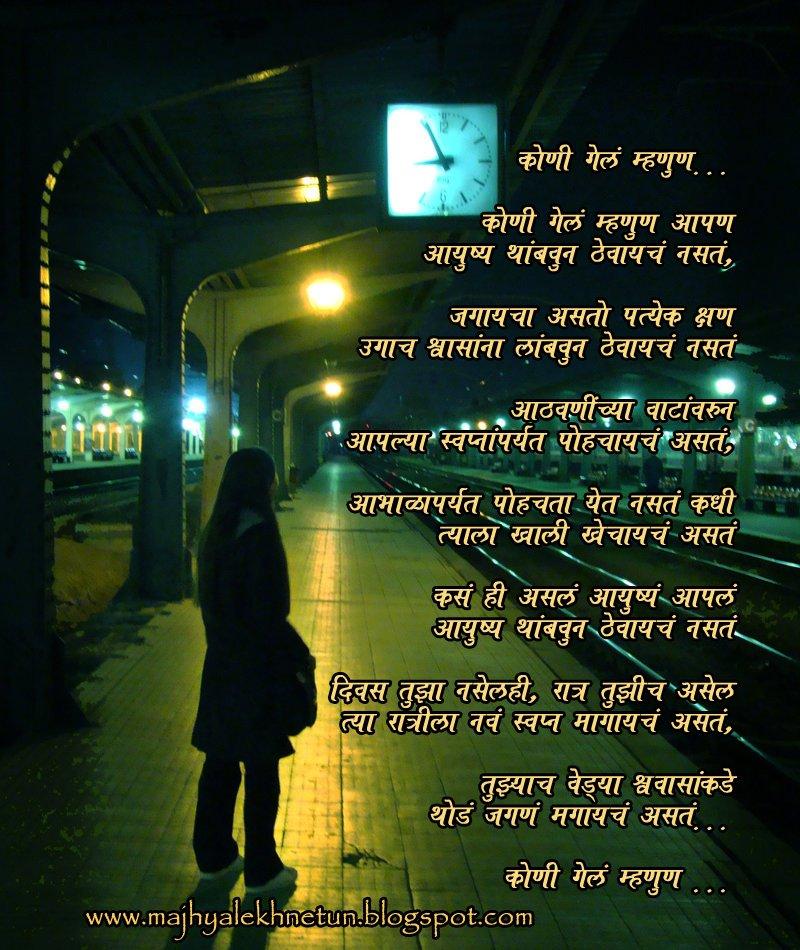 My blog marathi kavita marathi kavita thecheapjerseys Image collections