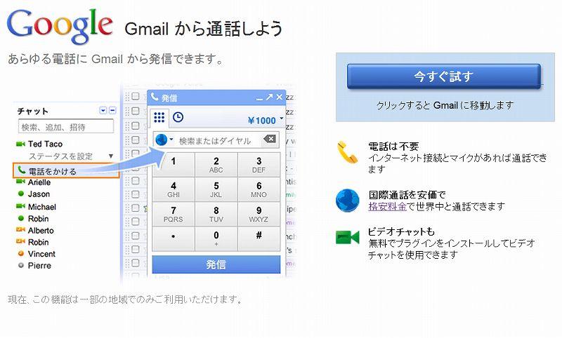 Gmailから電話出来るようになっている件
