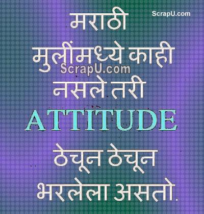 Marathi ladki mai aur kuch ho ya na ho attitude bohut hota hai - Funny pictures