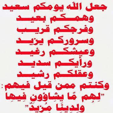دعاء اليوم / شاركونا - صفحة 4 294090_218304111638215_96187698_n