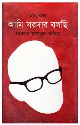 Ami Sardar Bolchhi - Sardar Fazlul Karim