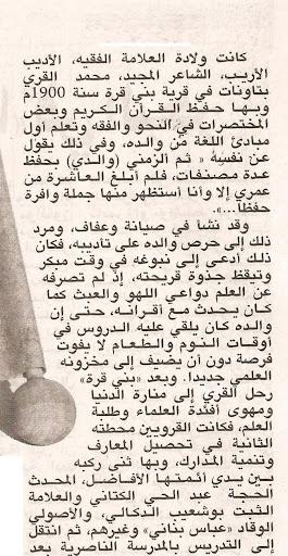 محمد القري 1