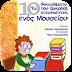 Τα 10 δικαιώματα του (μικρού) επισκέπτη ενός Μουσείου, Συλλογικό (Android Book by Automon)