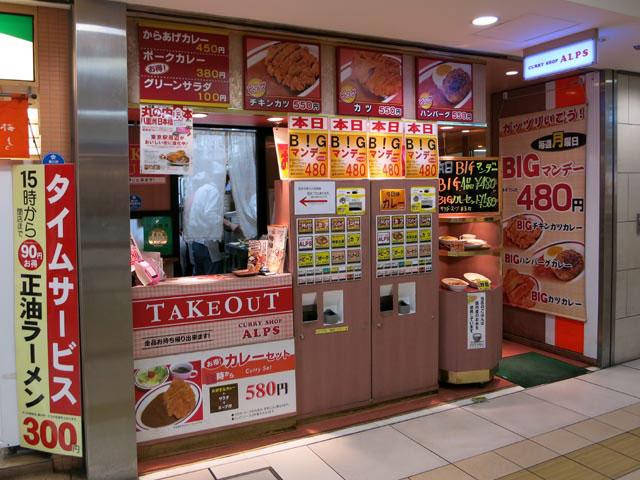カレーアルプス@東京駅八重洲地下街