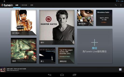 *全球電台任你聽:TuneIn Radio (Android App) 4