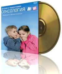 Детская и подростковая сексология с доктором Ирэной Каплан
