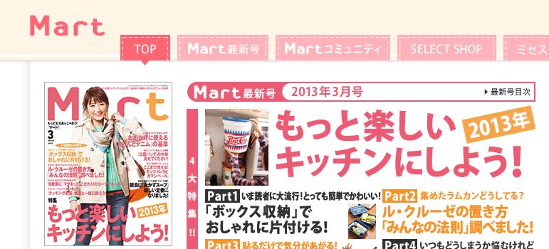 大人気雑誌マート(Mart)