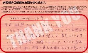 ビーパックスへのクチコミ/お客様の声:小寺 様(京都府亀岡市)/トヨタ ノア