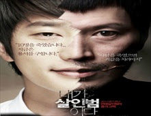 فيلم Confession of Murder