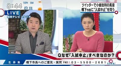 小倉智昭さん笠井さん菊川怜さん、体罰容認しつつ橋下市長を批判
