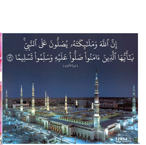 اللهم صل على سيدنا محمد عليه افضل الصلاة والسلام