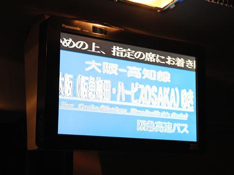 阪急バス「よさこい号」 05-2889 車内モニター