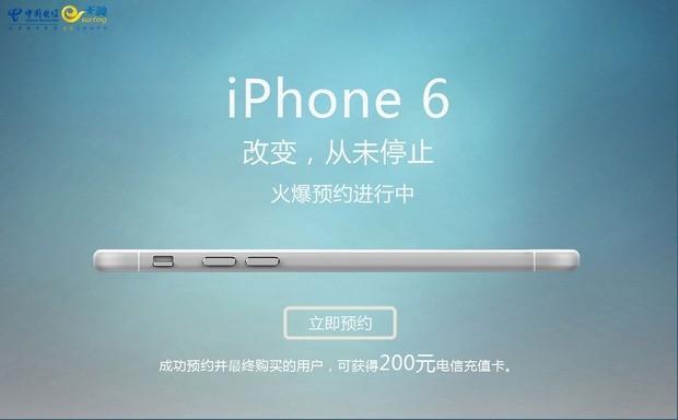 iphonechina.jpg