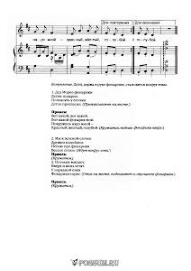 """Песня """"Фонарики"""" М. Матлиной: ноты"""