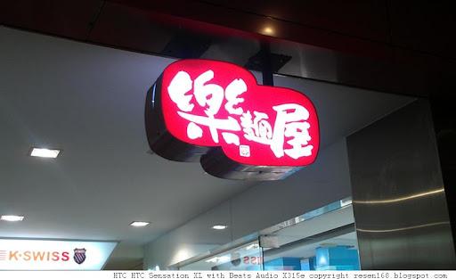 120410樂麵屋(西門店)001.jpg