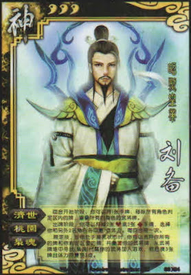 God Liu Bei 5