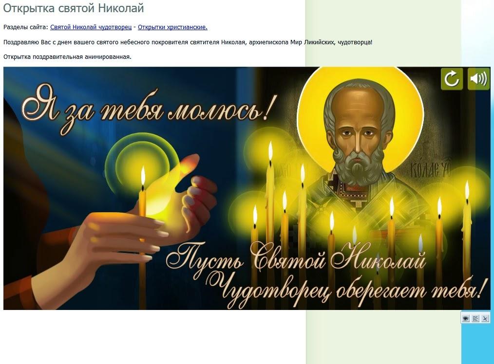 Открытка святой Николай.
