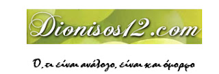διαφήμιση του dionisos12.com.