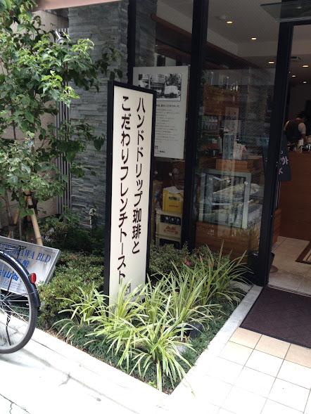 MIKADO-YA珈琲店 ASAGAYA