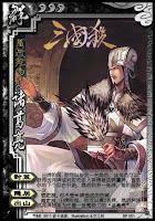 Zhuge Liang 2