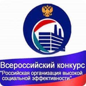 """Региональный этап конкурса """"Российская организация высокой социальной эффективности"""""""